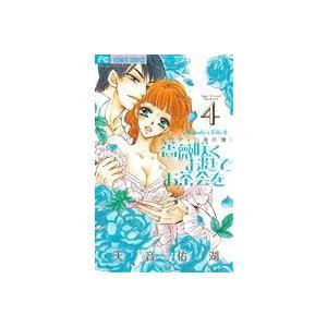 薔薇咲くお庭でお茶会を(4) フラワーCベツコミ/天音佑湖(著者) bookoffonline