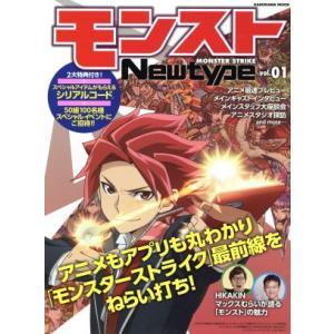 モンスト Newtype (vol.01) KADOKAWA...
