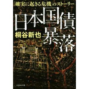 日本国債暴落 「確実に起きる危機」のストーリー/桐谷新也(著者) bookoffonline