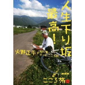 人生下り坂最高! NHKにっぽん縦断こころ旅/火野正平(著者),NHKチームこころ旅(著者)