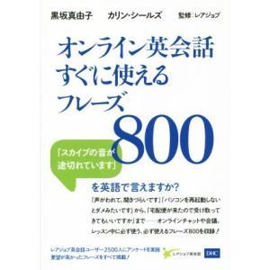 オンライン英会話すぐに使えるフレーズ800/黒坂真由子(著者),カリン・シールズ(著者),レアジョブ(その他)|bookoffonline