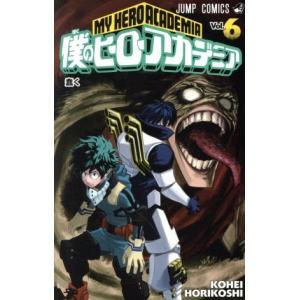 僕のヒーローアカデミア(Vol.6) ジャンプC/堀越耕平(著者)|bookoffonline