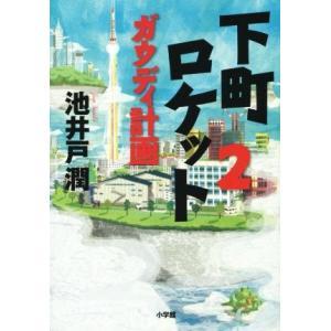 下町ロケット(2) ガウディ計画/池井戸潤(著者) bookoffonline