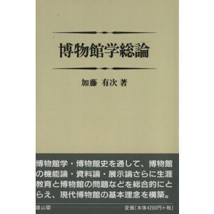 OD版 博物館学総論/加藤有次(著者)