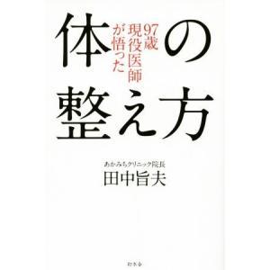 97歳現役医師が悟った体の整え方/田中旨夫(著者) bookoffonline