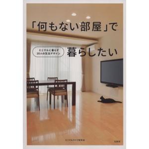 「何もない部屋」で暮らしたい ミニマルに暮らす10人の生活デザイン/ミニマルライフ研究会(著者)|bookoffonline