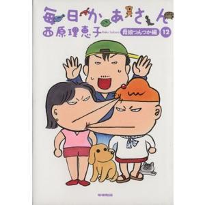 毎日かあさん(12) 母娘つんつか編/西原理恵子(著者)|bookoffonline