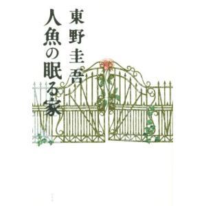 人魚の眠る家/東野圭吾(著者)