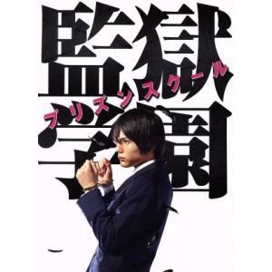 ドラマ「監獄学園−プリズンスクール−」DVD BOX/中川大...