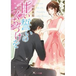 甘い誓いのくちづけを ベリーズ文庫/河野美姫(著者)|bookoffonline