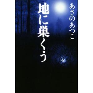 地に巣くう/あさのあつこ(著者) bookoffonline