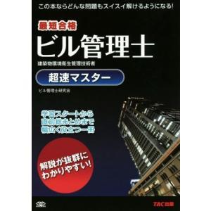 ビル管理士 超速マスター/ビル管理士研究会(著者)