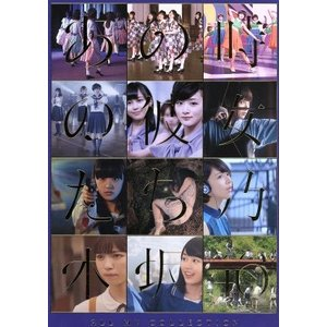 ALL MV COLLECTION〜あの時の彼女たち〜(完全生産限定版)(4Blu−ray Disc)/乃木坂46|bookoffonline