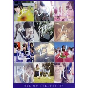 ALL MV COLLECTION〜あの時の彼女たち〜(4DVD)/乃木坂46|bookoffonline