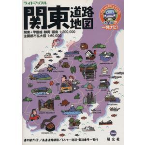関東道路地図 ライトマップル/昭文社(その他)|bookoffonline