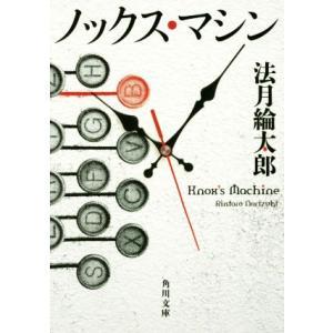 ノックス・マシン 角川文庫/法月綸太郎(著者)