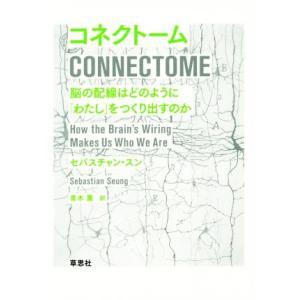 コネクトーム 脳の配線はどのように「わたし」をつくり出すのか/セバスチャン・スン(著者),青木薫(訳者)