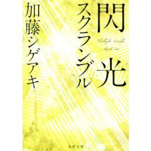 閃光スクランブル 角川文庫/加藤シゲアキ(著者)