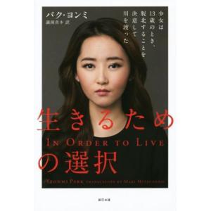 生きるための選択/パク・ヨンミ(著者),満園真木(訳者)|bookoffonline