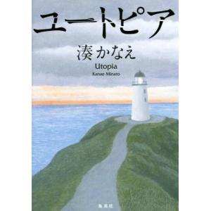 ユートピア/湊かなえ(著者) bookoffonline