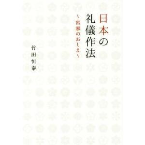 日本の礼儀作法 宮家のおしえ/竹田恒泰(著者)|bookoffonline