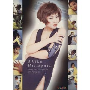 雛形あきこ写真集 Akiko Hinagata 玉手箱Vol.1/雛形あきこ(その他)