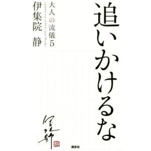 追いかけるな 大人の流儀5/伊集院静(著者) bookoffonline