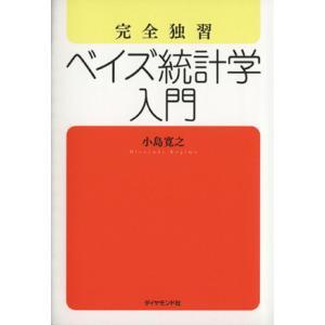完全独習 ベイズ統計学入門/小島寛之(著者)