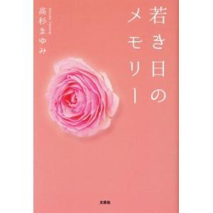 若き日のメモリー/高杉まゆみ(著者)|bookoffonline