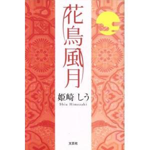 花鳥風月/姫崎しう(著者)|bookoffonline