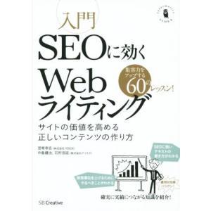 入門SEOに効くWebライティング サイトの価値を高める正しいコンテンツの作り方/宮嵜幸志(著者),...
