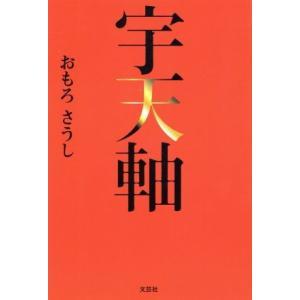 宇天軸/おもろさうし(著者)|bookoffonline