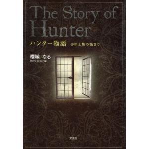 ハンター物語 少年と旅の始まり/櫻城なる(著者)|bookoffonline
