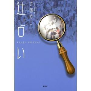 辻占い/古舘浩三(著者)|bookoffonline