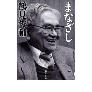 まなざし/鶴見俊輔(著者)