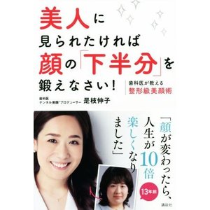 美人に見られたければ顔の「下半分」を鍛えなさい! 歯科医が教える整形級美顔術 講談社の実用BOOK/是枝伸子(著者)|bookoffonline