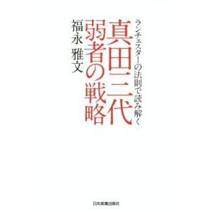 ランチェスターの法則で読み解く 真田三代 弱者の戦略/福永雅文(著者)