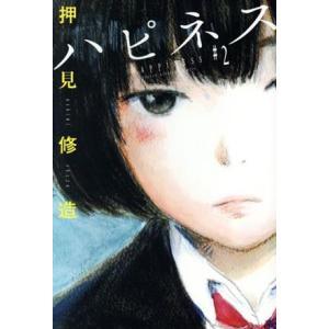 ハピネス(#2) マガジンKC/押見修造(著者)