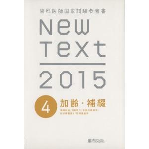 New Text 歯科医師国家試験参考書(2015 4) 加齢・補綴/麻布デンタルアカデミー(編者)