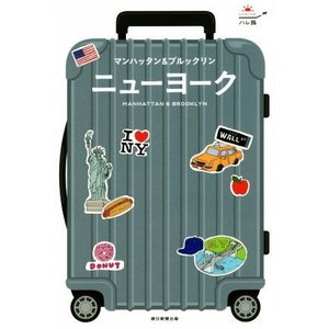ニューヨーク マンハッタン&ブルックリン ハレ旅 朝日新聞出版 編者 の商品画像|ナビ
