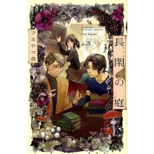 長閑の庭(Band3) キスKC/アキヤマ香(著者)|bookoffonline
