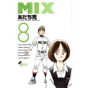 MIX(8) ゲッサン少年サンデーC/あだち充(著者)|bookoffonline