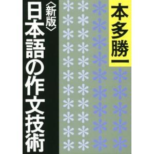 日本語の作文技術 新版 朝日文庫/本多勝一(著者)