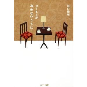 コーヒーが冷めないうちに/川口俊和(著者)|bookoffonline
