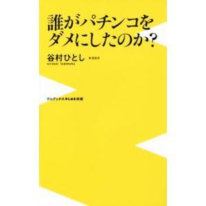 誰がパチンコをダメにしたのか? ワニブックスPLUS新書/谷村ひとし(著者)|bookoffonline