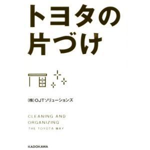 トヨタの片づけ 中経の文庫/株式会社OJTソリューションズ(著者)