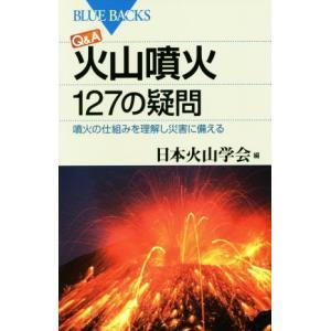 Q&A火山噴火127の疑問 噴火の仕組みを理解し災害に備える ブルーバックス/日本火山学会(編者)