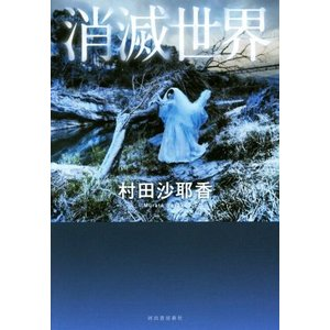 消滅世界/村田沙耶香(著者)|bookoffonline
