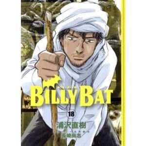 BILLY BAT(18) モーニングKC/浦沢直樹(著者)...