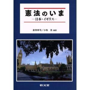 憲法のいま 日本・イギリス/倉持孝司(その他),小松浩(その他)